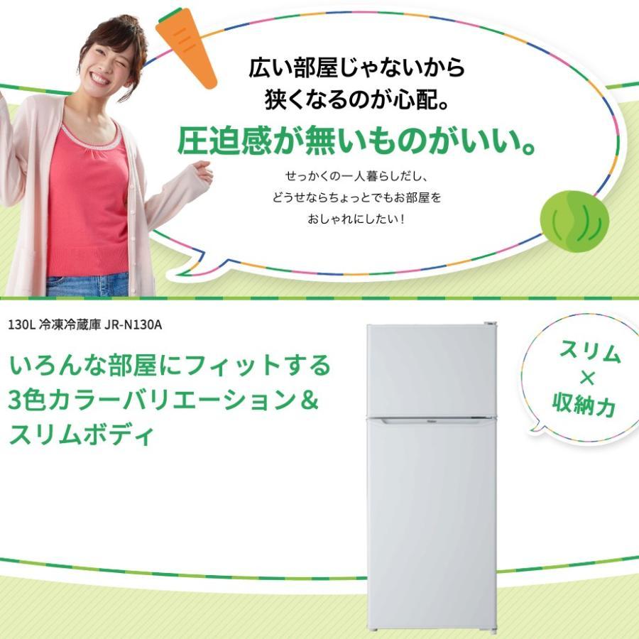 新生活 一人暮らし 家電セット 冷蔵庫 洗濯機 電子レンジ 3点セット 新品 東日本地域専用 2ドア冷蔵庫 ブラック色 130L 洗濯機 4.5kg 電子レンジ 設置料金別途|beisiadenki|03