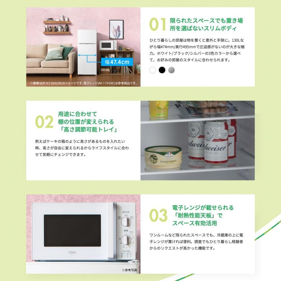 新生活 一人暮らし 家電セット 冷蔵庫 洗濯機 電子レンジ 3点セット 新品 東日本地域専用 2ドア冷蔵庫 ブラック色 130L 洗濯機 4.5kg 電子レンジ 設置料金別途|beisiadenki|04