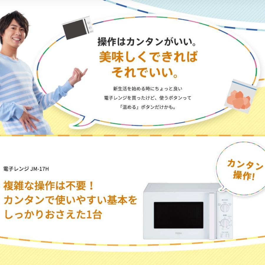 新生活 一人暮らし 家電セット 冷蔵庫 洗濯機 電子レンジ 3点セット 新品 東日本地域専用 2ドア冷蔵庫 ブラック色 130L 洗濯機 4.5kg 電子レンジ 設置料金別途|beisiadenki|07