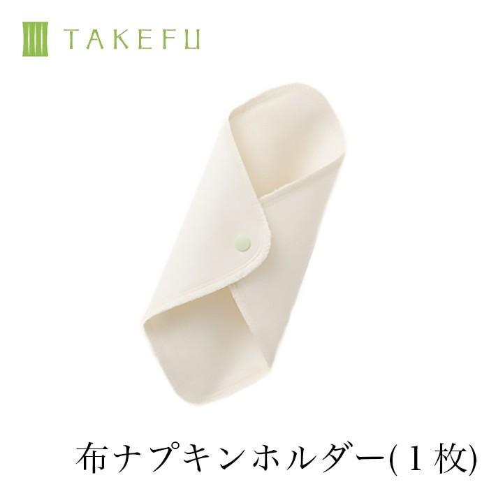 信託 定番スタイル TAKEFU 竹布 布ナプキン ホルダー メール便使用