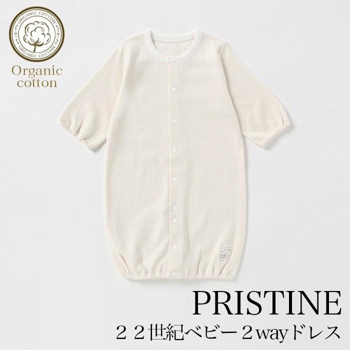 新作販売 プリスティン メーカー直送 22世紀ベビー2WAYドレス 409103 メール便使用 オーガニックコットン PRISTINE 天然繊維 肌にやさしい 敏感肌