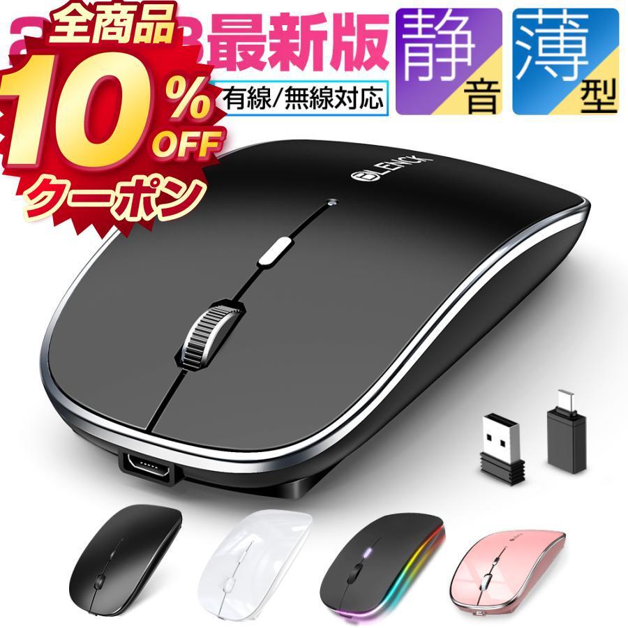 新品未使用正規品 マウス ワイヤレスマウス 無線 超静音 バッテリー内蔵 充電式 超薄型 Microsoft Windows Mac 永遠の定番 Pro surface 高精度