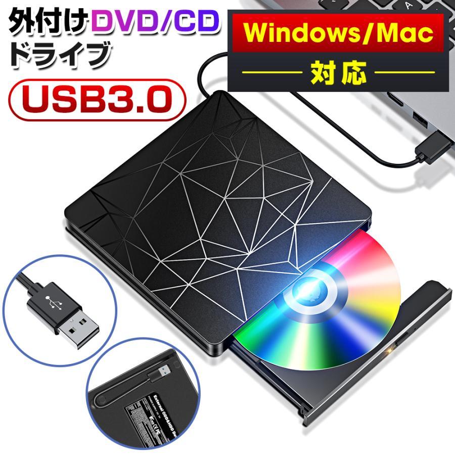 DVDドライブ CDドライブ 外付け USB3.0 DVD プレイヤー ポータブルドライブ CD ブランド激安セール会場 対応 DVD読取 別倉庫からの配送 Mac Window 書込