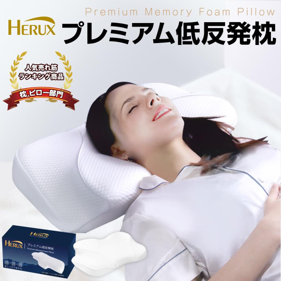 枕 まくら ピロー 国内送料無料 ストレートネック 肩こり 健康まくら 低反発枕 吸水 頚椎支持型 安眠枕 速乾 いびき防止 セール特価 高通気性
