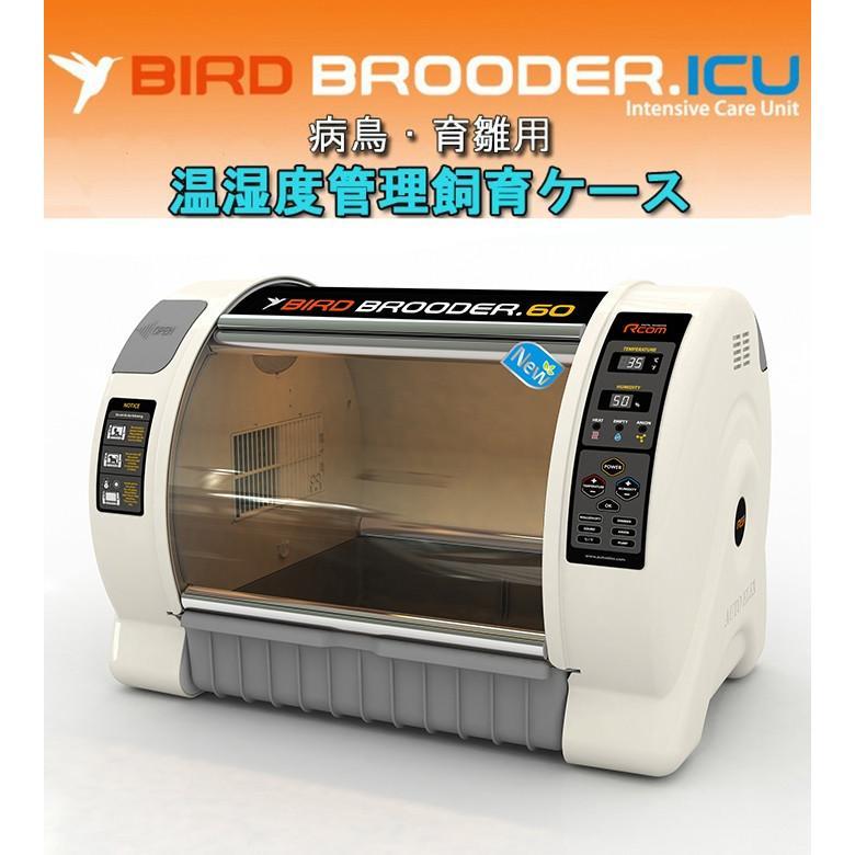 【育雛器】温湿度管理飼育ケース・バードブルダー【育雛・病鳥用】 belbird