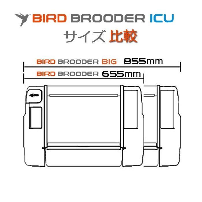 【育雛器】温湿度管理飼育ケース・バードブルダー【育雛・病鳥用】 belbird 06