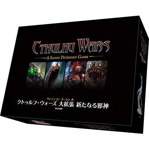 クトゥルフ·ウォーズ 大拡張 新たなる邪神 完全日本語版