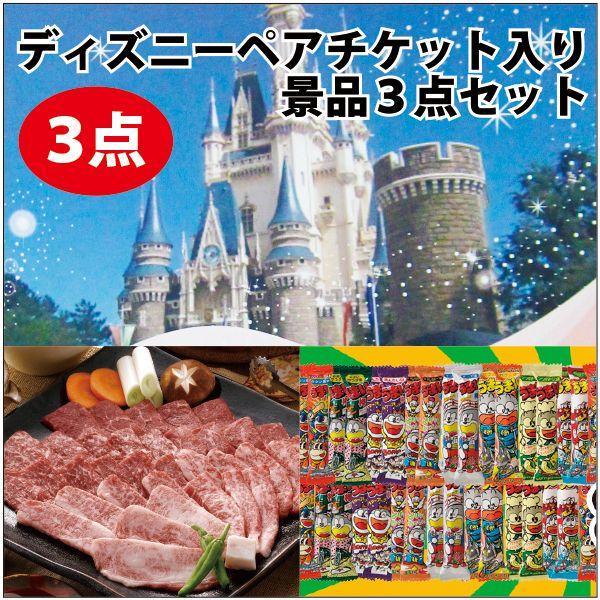 敬老の日 ビンゴ 景品 二次会 ディズニーパスポートチケット選べる神戸牛焼肉すき焼きステーキ うまい棒 景品3点セット(パネル付)