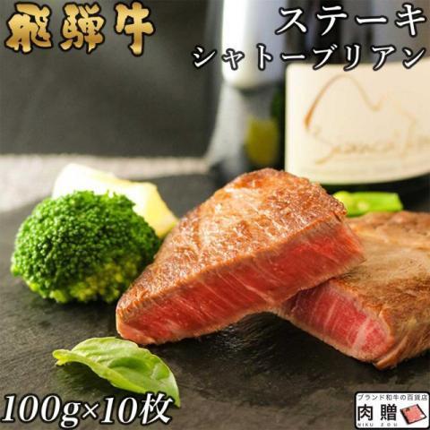 \クーポンあり◎/敬老の日 飛騨牛 ギフト シャトーブリアン ヒレ ステーキ 1,000g 1kg A5 A4 (100g × 10枚) [送料無料] | お肉 牛肉 出産祝い 内祝い