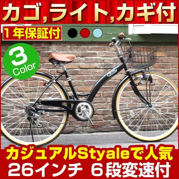 シティサイクル 自転車 ママチャリ 26インチ シマノ6段変速 カゴ カギ ライト付 T-CCB266|belkis