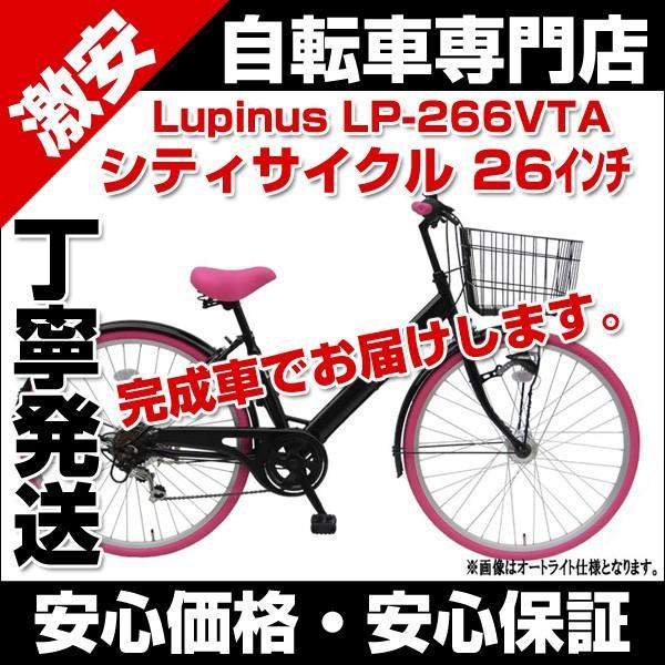 自転車 車体 シティサイクル 26インチ Vフレーム Lupinus(ルピナス)オートライト6段変速 LP-266VTA