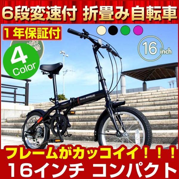 折りたたみ自転車 16インチ 6段変速付 SALE マイパラス 日本最大級の品揃え M-103
