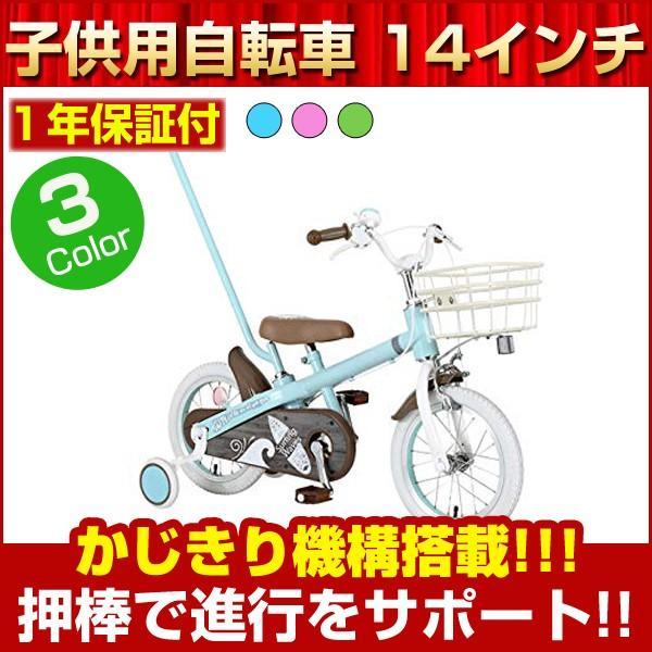 子供自転車 14インチ カゴ 補助輪付 完成車でお届け KD14 ワイヤー式かじきり機構 男の子 女の子