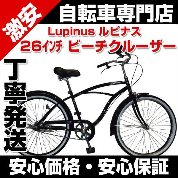 自転車 ビーチクルーザー 26インチ Lupinus ルピナス 26BC 極太フレーム