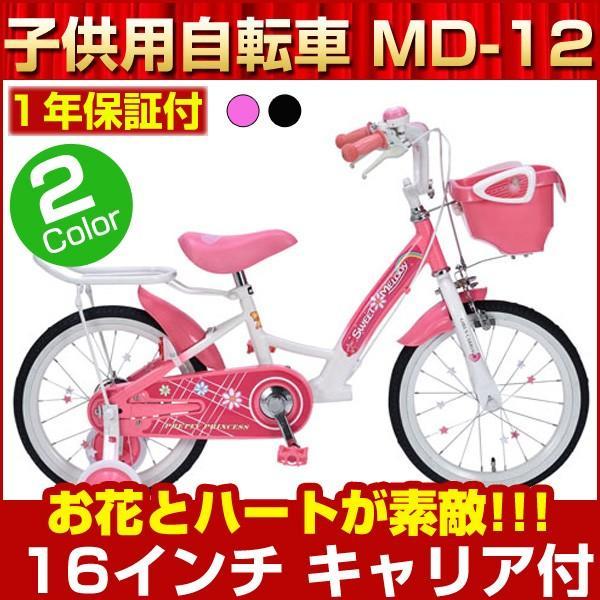 子供用自転車 安い 女の子用 16インチ MD-12 マイパラス 補助輪付 男の子 女の子 小学生