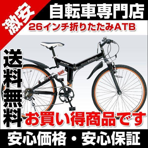 マウンテンバイク 自転車 MTB 折りたたみ自転車 マイパラス シマノ製6段ギア Wサス