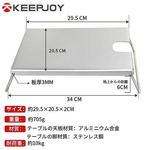 Keepjoy イワタニ ジュニアコンパクトバーナー 遮熱板 テーブル CB-JCB 専用 高強度アルミニウム合金製 折畳式 専?|bell-honpo|03