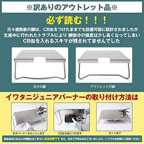 KVASS イワタニ ジュニアコンパクトバーナー CB-JCB 専用 遮熱板 テーブル ステンレス 折り畳み式 遮熱テーブル ?|bell-honpo|03
