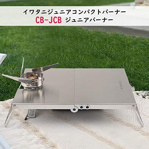 KVASS イワタニ ジュニアコンパクトバーナー CB-JCB 専用 遮熱板 テーブル ステンレス 折り畳み式 遮熱テーブル ?|bell-honpo|07