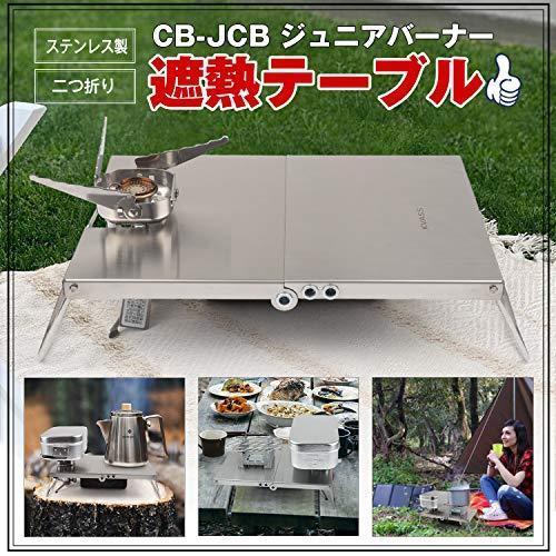KVASS イワタニ ジュニアコンパクトバーナー CB-JCB 専用 遮熱板 テーブル ステンレス 折り畳み式 遮熱テーブル ?|bell-honpo|09