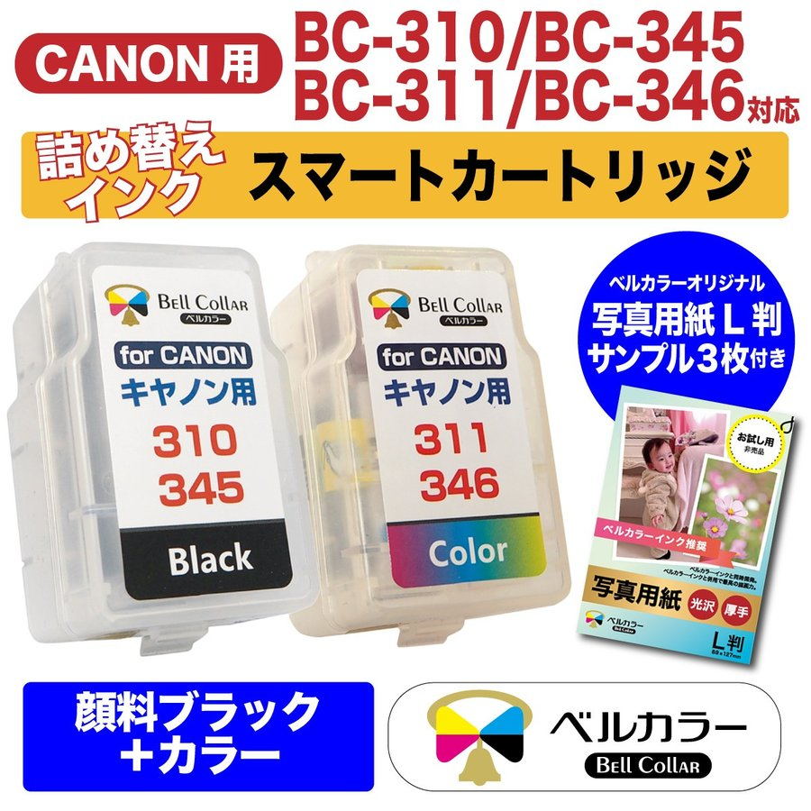 3年保証 キャノン CANON互換 BC-310 311 BC-345 346 顔料 iP2700 詰め替えインク 公式ストア ベルカラー製 黒+カラー お気にいる 推奨写真用紙サンプル付 スマートカートリッジ