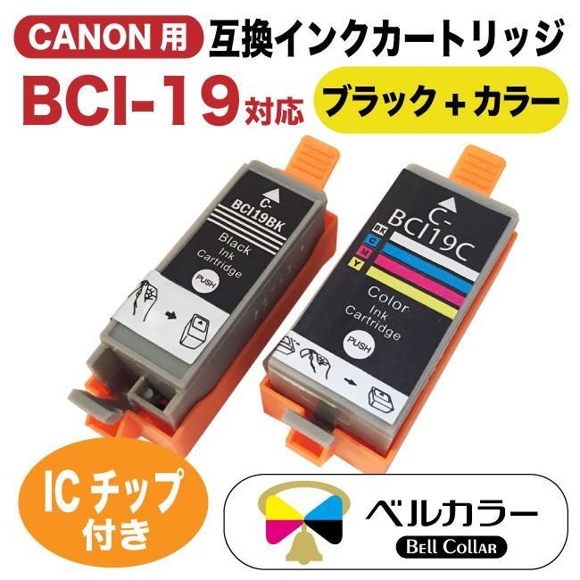 3年保証 キャノン CANON互換 iP110 iP100 BCI-19BK BCI-CRL 互換インクカートリッジ 黒+カラー ベルカラー製 bellcollar