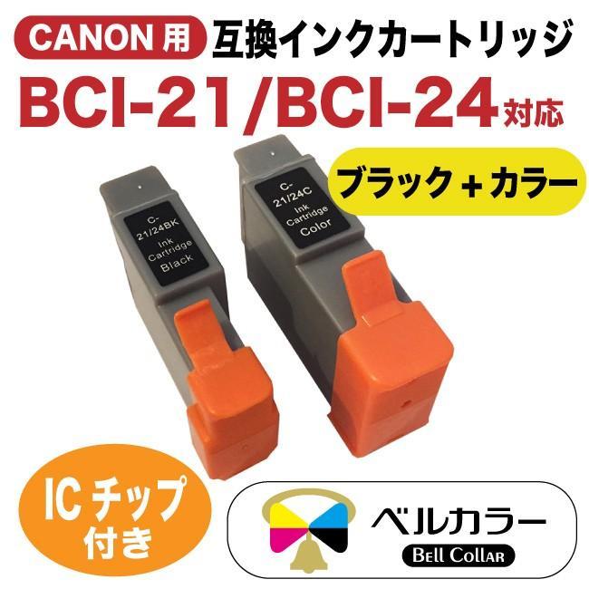 3年保証 キャノン CANON互換 BCI-21 BCI-24 互換インクカートリッジ 黒 +カラー 0954A001 0955A001 6881A001 ベルカラー製 bellcollar