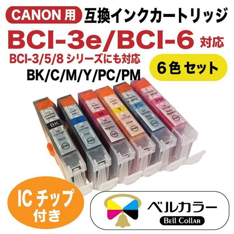 3年保証 キャノン CANON互換 BCI-3e BCI-6 互換インクカートリッジ 6色セット BK C M Y PC PM ベルカラー製|bellcollar