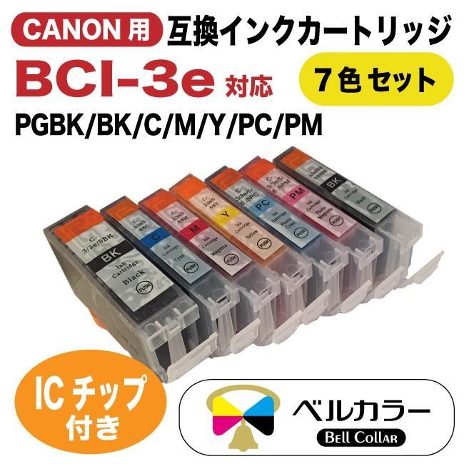 3年保証 キャノン CANON互換 BCI-3e 互換インクカートリッジ 7色セット PGBK BK C M Y PC PM ベルカラー製 bellcollar