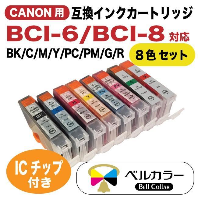 3年保証 キャノン CANON互換 BCI-6 / BCI-8 互換インクカートリッジ 8色セット BK C M Y PC PM G R ベルカラー製|bellcollar