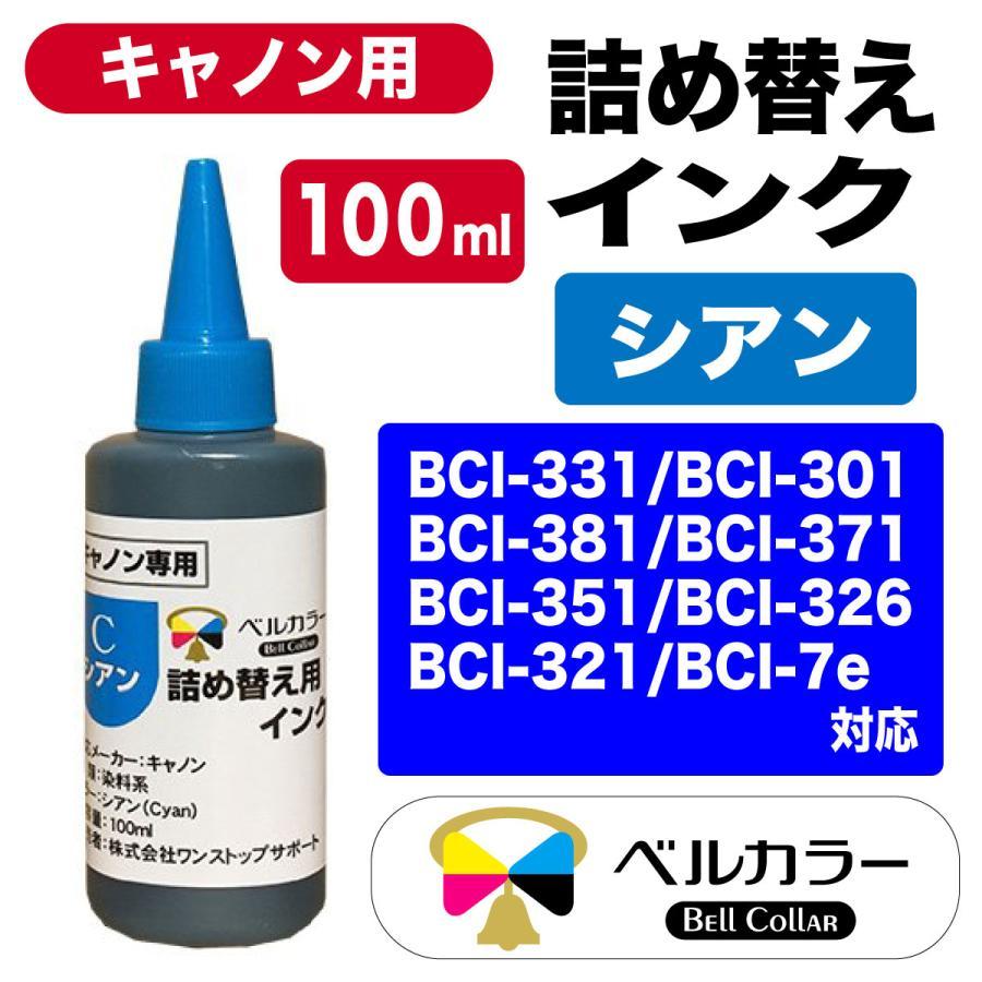 3年保証 キャノン CANON互換 詰め替え 互換インク シアン 染料:C 100ml ベルカラー製|bellcollar