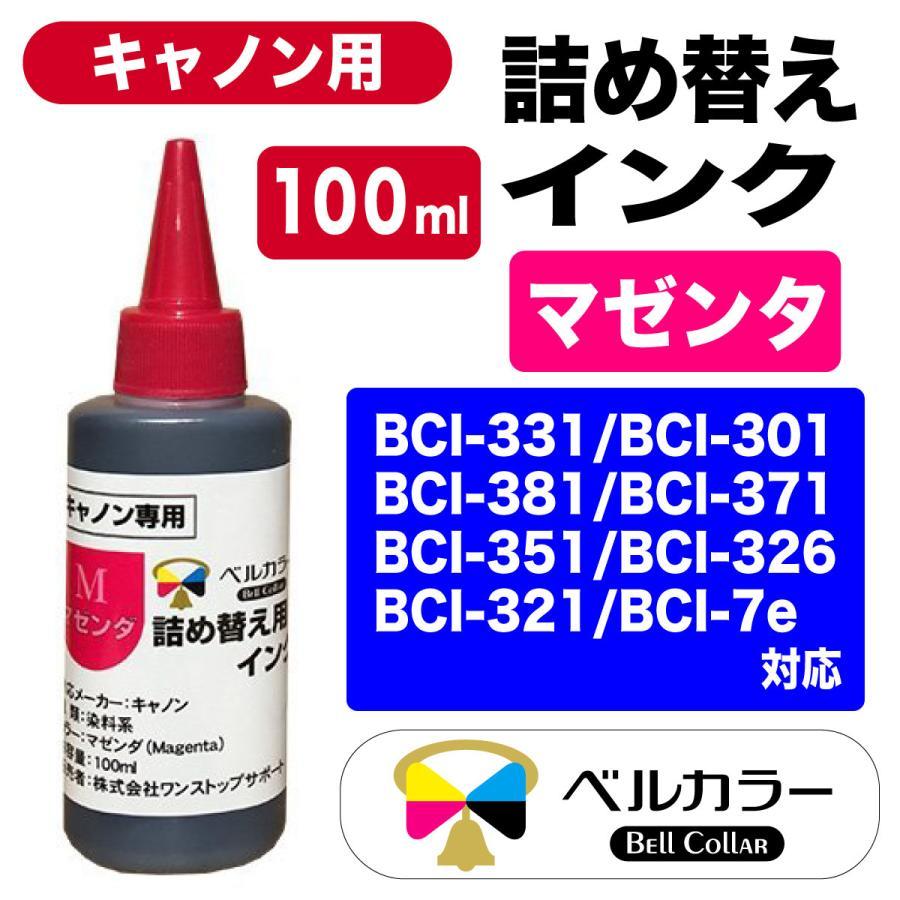 3年保証 キャノン CANON互換 詰め替え 互換インク マゼンダ 染料:M 100ml ベルカラー製|bellcollar