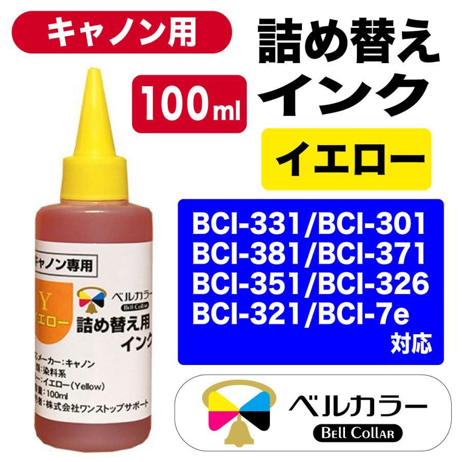 3年保証 キャノン CANON互換 詰め替え 互換インク イエロー 染料:Y 100ml ベルカラー製 bellcollar