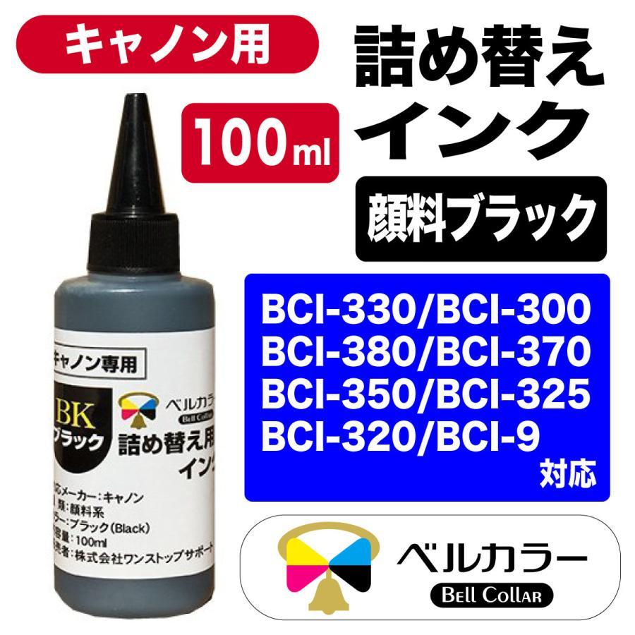 3年保証 キャノン CANON互換 詰め替え 互換インク ブラック 顔料:PBK 100ml ベルカラー製|bellcollar