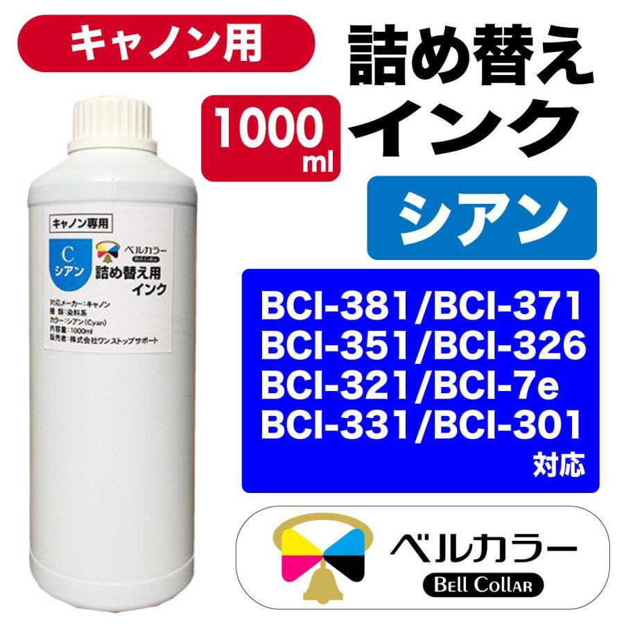 3年保証 キャノン CANON互換 詰め替え 互換インク シアン 染料:C 1000ml ベルカラー製 bellcollar