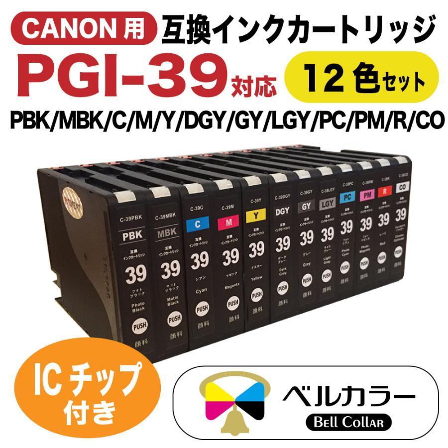 3年保証 キャノン CANON互換 PIXUS PRO-1 PGI-39 互換インクカートリッジ 12色 顔料 ベルカラー製|bellcollar