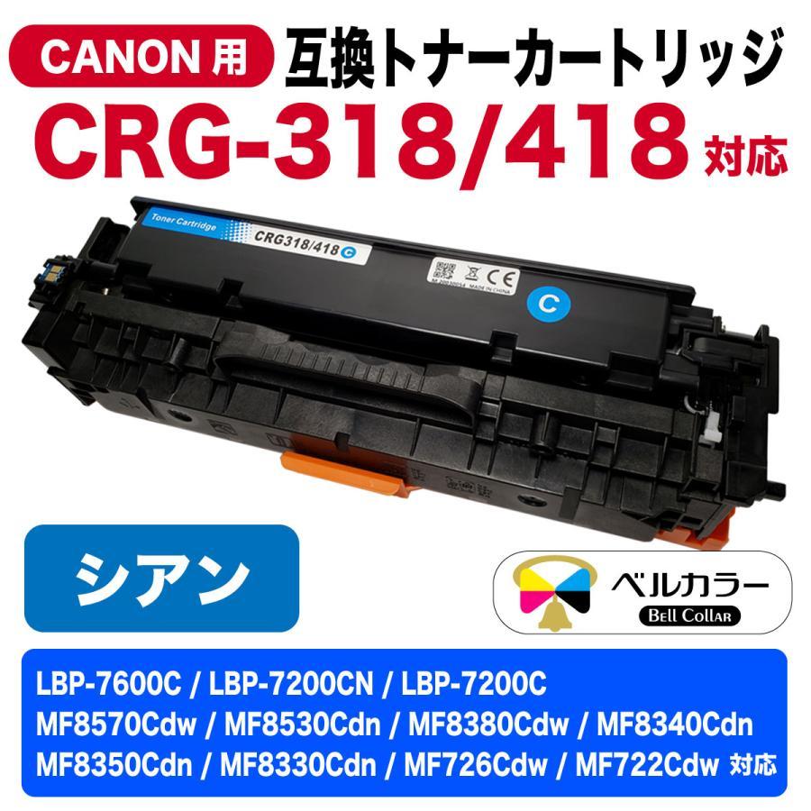 3年保証 キャノン CANON互換 LBP MFCシリーズ CRG-318 CRG-418 CYN 互換トナーカートリッジ シアン ベルカラー製|bellcollar