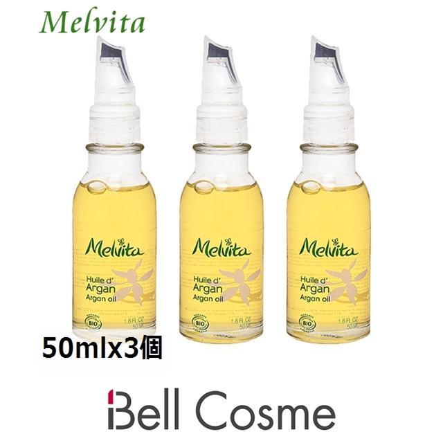 供え メルヴィータ ビオオイル 気質アップ アルガンオイル 50mlx3個 とってもお得な3個セット フェイスオイル