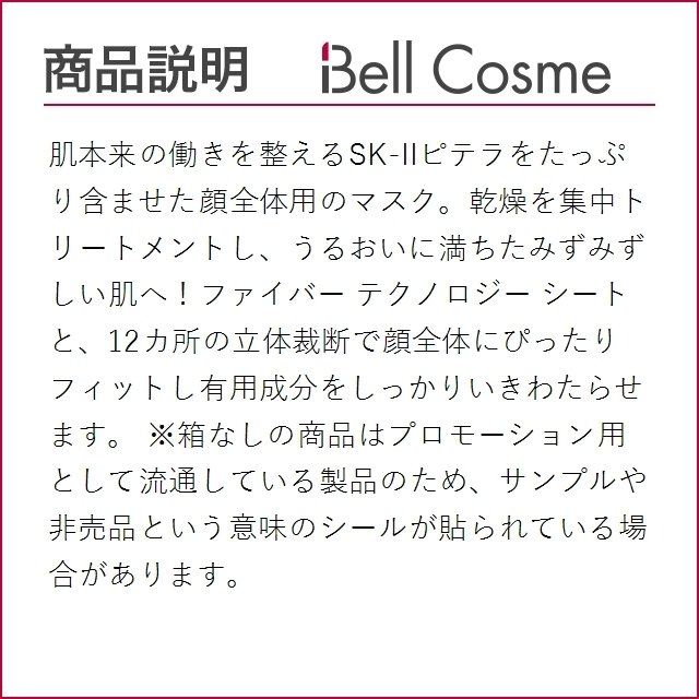 SK2 フェイシャル トリートメント マスク    1枚 (シートマスク・パック) エスケーツー SK-II...|bellcosme|03