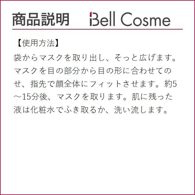 SK2 フェイシャル トリートメント マスク    1枚 (シートマスク・パック) エスケーツー SK-II...|bellcosme|06