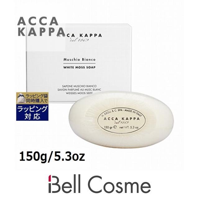 アッカカッパ 購買 公式通販 ホワイトモス ソープ ボディ用せっけん 150g 5.3oz