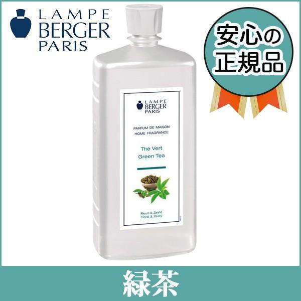 ランプベルジェ オイル 商品名:緑茶 |belle-arome