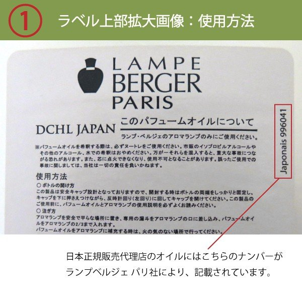 ランプベルジェ オイル 商品名:緑茶 |belle-arome|04