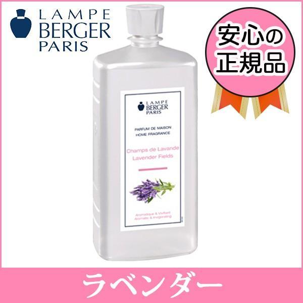 ランプベルジェ オイル 商品名:ラベンダー|belle-arome