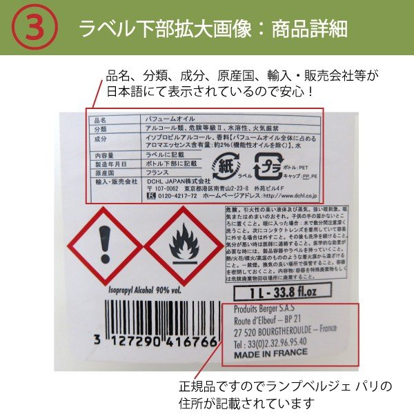 ランプベルジェ オイル 商品名:ラベンダー|belle-arome|06