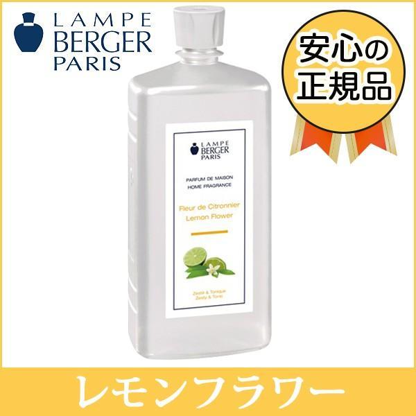 ランプベルジェ オイル 商品名:レモンフラワー|belle-arome