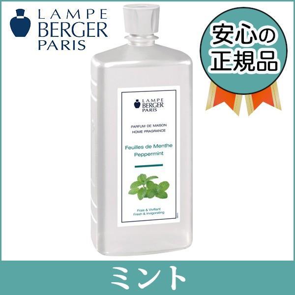 ランプベルジェ オイル 商品名:ミント  belle-arome