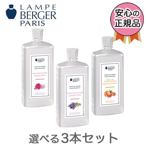 ランプベルジェ オイル 安心の正規品 5☆好評 激安超特価 選べる3本セット 公認特約店