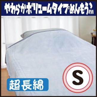 綿毛布 なめらかやわらか綿毛布(S) シングルサイズ