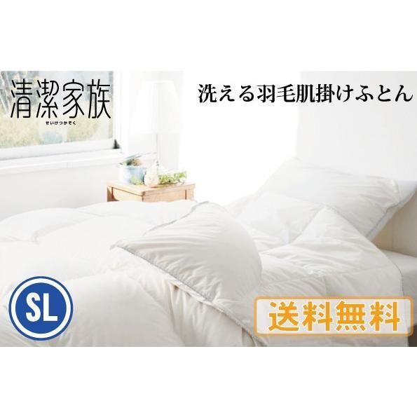 新生活 掛けふとん ウォシャブル 送料無料 清潔家族 洗える羽毛肌掛けふとん(SL)シングルロングサイズ